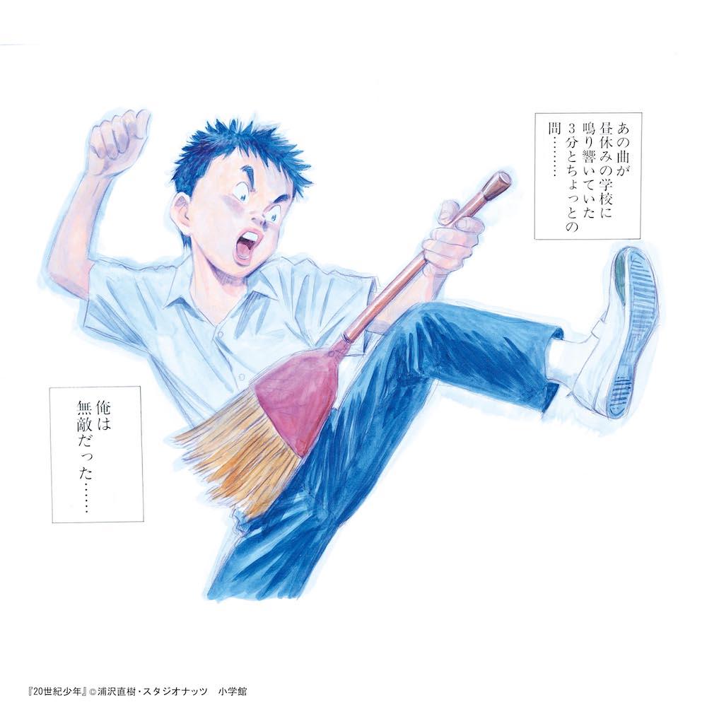 20th Century Boys © 2000 Naoki URASAWA - Studio Nuts_